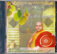 Maha Pirith Deshanawa