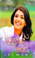 Download Sujeewa Prasanna Arachchis Sinhala