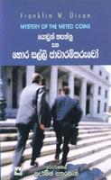 Yowun Hapannu saha Hora Salli Jawaramkaruwo