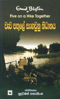 Wawa Pathule Sangawunu Nidanaya