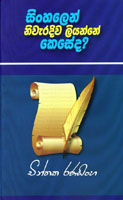 Sinhalen Niwaradeewa Liyanne Keseda?