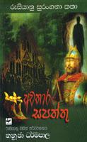 Awathara Sapaththu (Rusiyanu Surangana Katha)