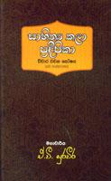 Sahithya Kala Pradeepika