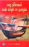 Hela Ethihasaye Rawana Rajathuma Ha Lankapuraya