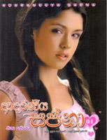 Adaraneeya Sapna - 01