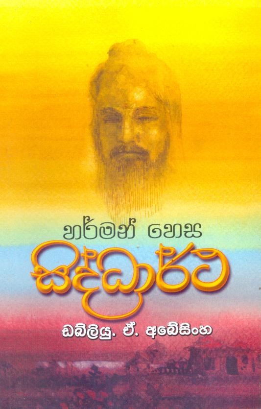 Siddhartha : Herman Hesa