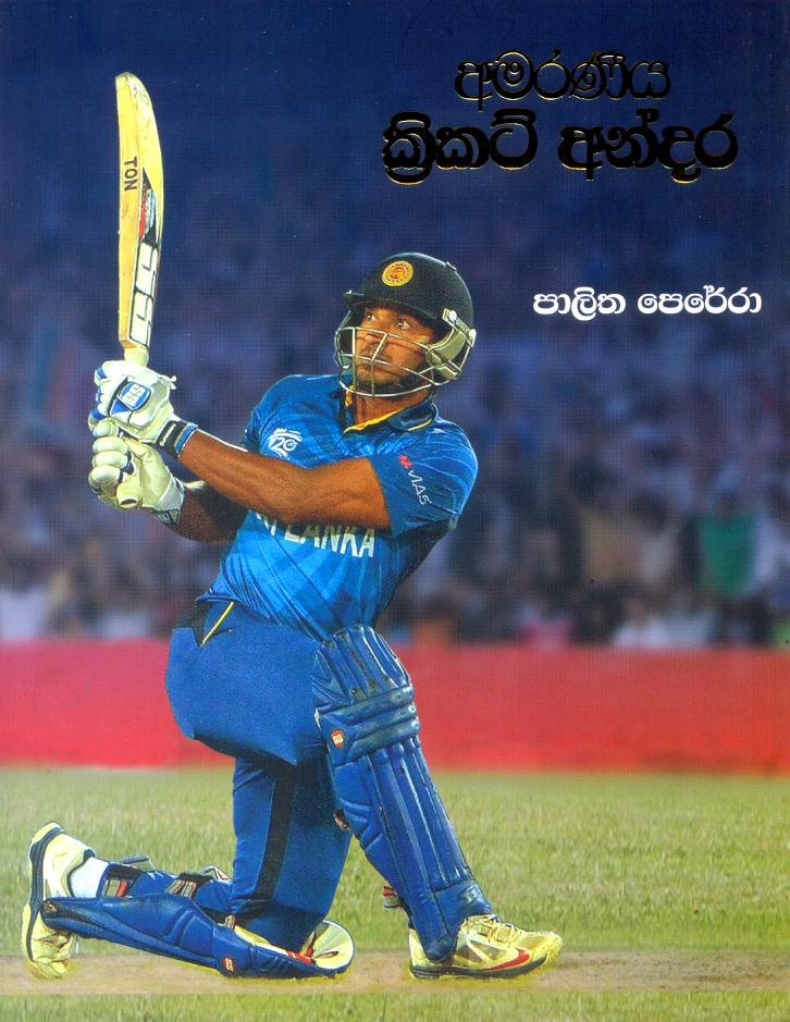 Amaraneeya Cricket Andara