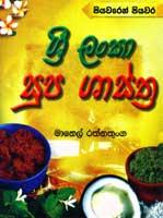 Sri Lanka Soopa Shasthra